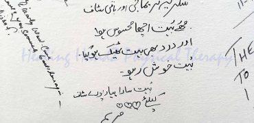 Testimonial: Maryam Sarfraz (in Urdu/Arabic)
