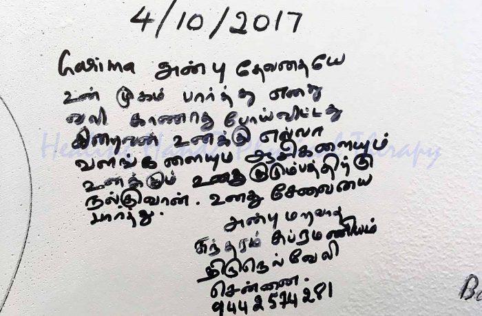Testimonial: Sundaram Subramanian (In Tamil)